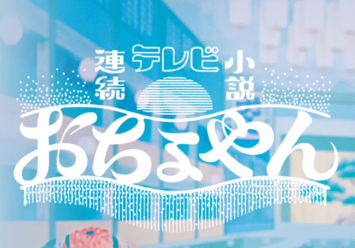 "The gap in Japanese values in ""Ochoyan"""
